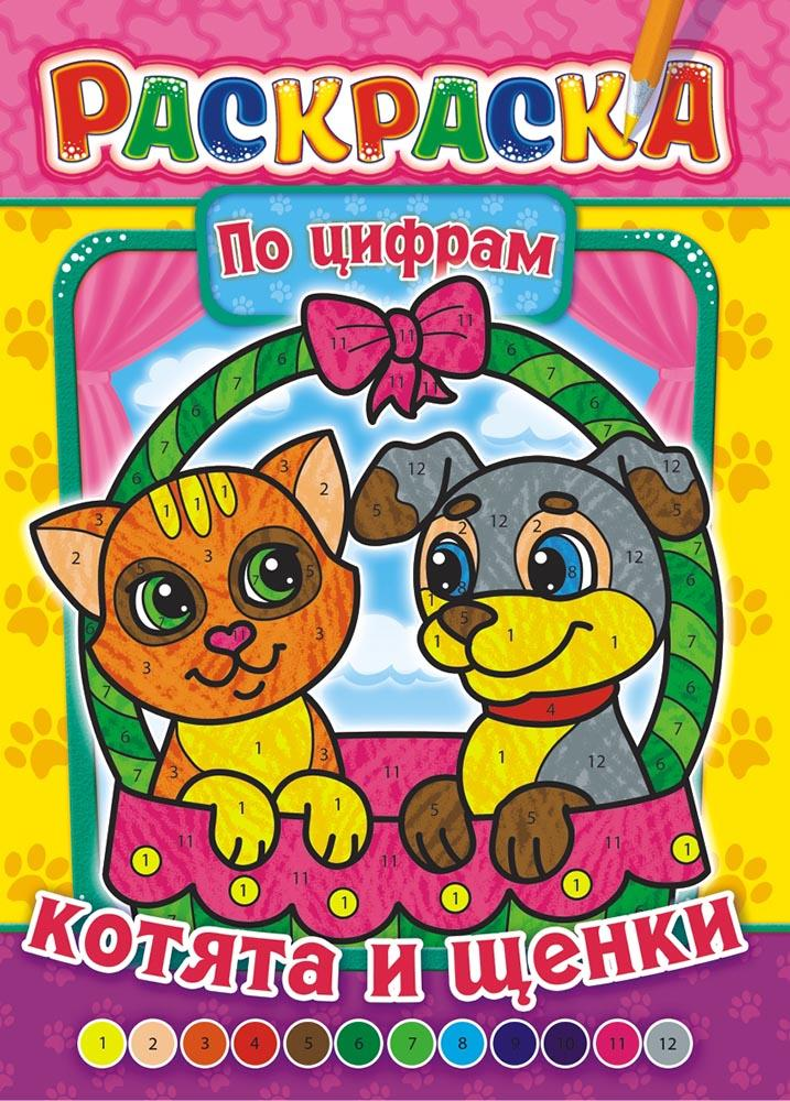 Раскраска по цифрам L 21*29 Котята и щенки уп.50. Купить ...