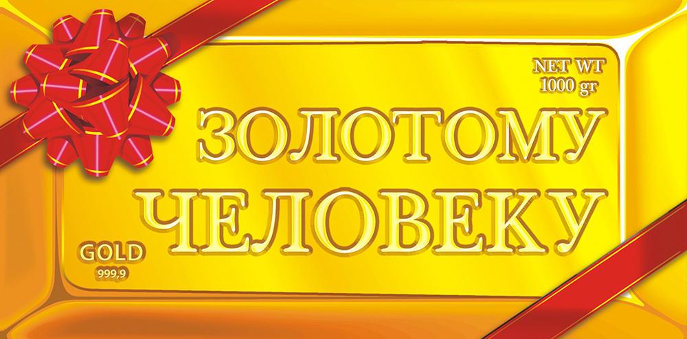 Открытки золотой ты человек, юбилеем