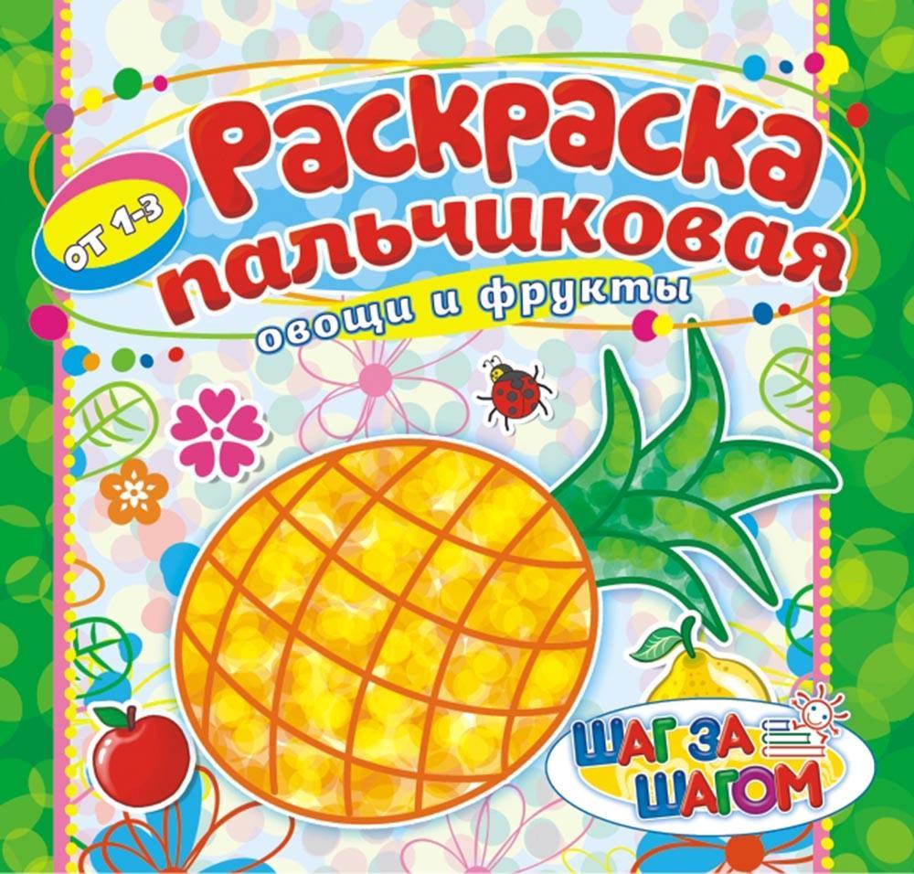 Раскраски пальчиковая L 23*21 Овощи и фрукты уп.50. Купить ...