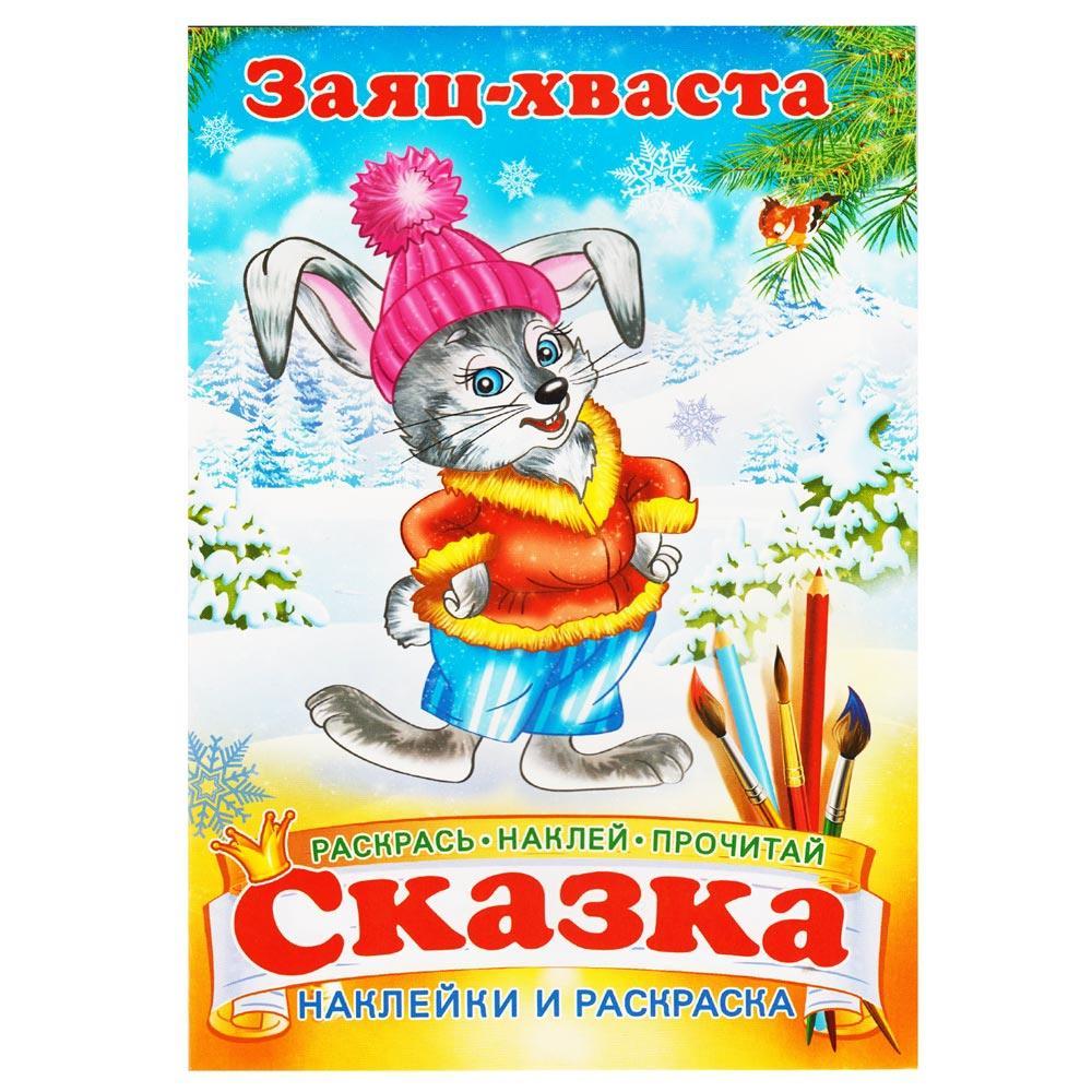 Картинки к сказке заяц хваста для раскрашивания