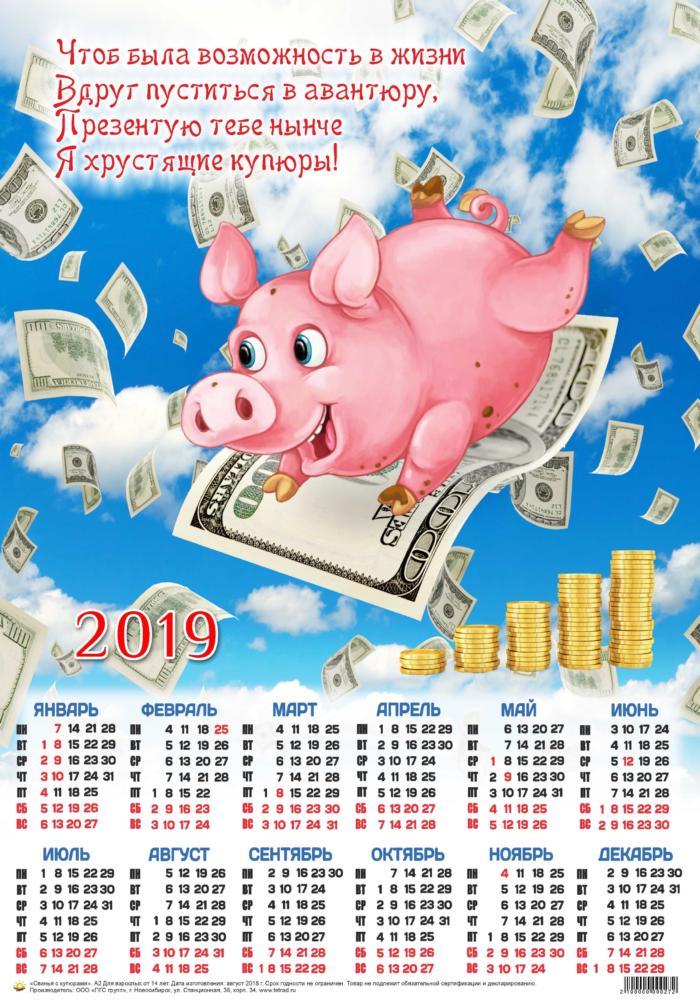 Яндекс картинки календарь 2019