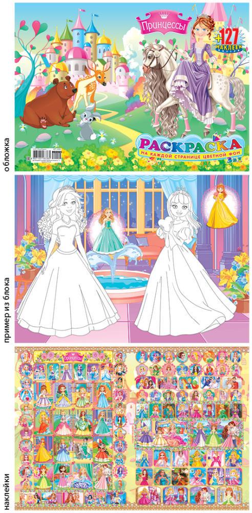 Раскраски с наклейками P 21*29 Принцессы уп.50шт. Купить ...
