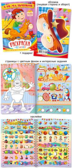 Раскраски с наклейками 165*235 Для мальчиков уп.50шт ...
